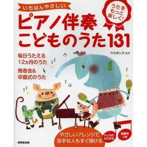監修:ケロポンズ 出版社:成美堂出版 発行年月:2013年04月