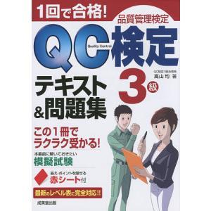 1回で合格!QC検定3級テキスト&問題集 品質管理検定 / 高山均