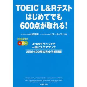 TOEIC L&Rテストはじめてでも600点が取れる! / 山根和明 / ピエール・バビノ