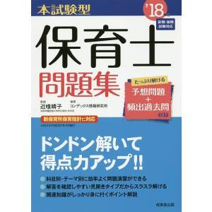 監修:近喰晴子 編著:コンデックス情報研究所 出版社:成美堂出版 発行年月:2017年12月