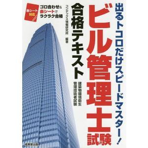 ビル管理士試験合格テキスト / コンデックス情報研究所