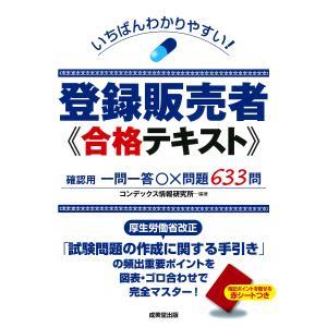編著:コンデックス情報研究所 出版社:成美堂出版 発行年月:2018年10月