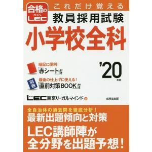 著:LEC東京リーガルマインド 出版社:成美堂出版 発行年月:2018年10月