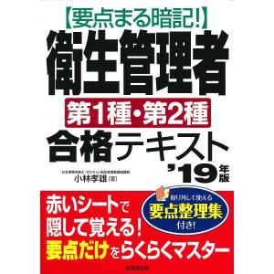 要点まる暗記!衛生管理者第1種・第2種合格テキスト '19年版 / 小林孝雄