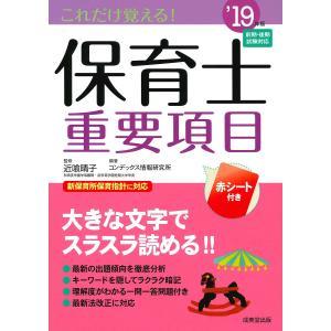 これだけ覚える!保育士重要項目 '19年版 / 近喰晴子 / コンデックス情報研究所