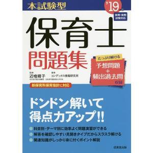 本試験型保育士問題集 '19年版 / 近喰晴子 / コンデックス情報研究所