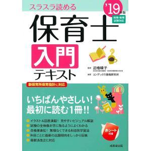 保育士入門テキスト スラスラ読める '19年版 / 近喰晴子 / コンデックス情報研究所