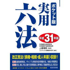 実用六法 平成31年版 ポケット版 / 上妻博明 / コンデックス情報研究所 bookfan