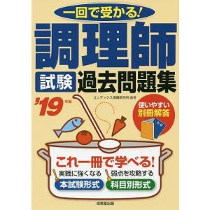 編著:コンデックス情報研究所 出版社:成美堂出版 発行年月:2019年01月