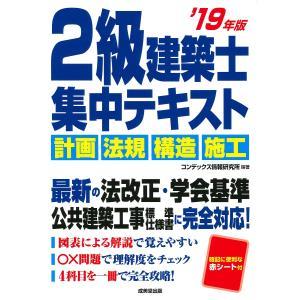 2級建築士集中テキスト '19年版 / コンデックス情報研究所|bookfan