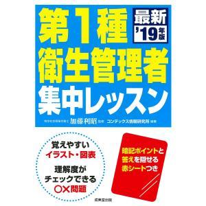 第1種衛生管理者集中レッスン '19年版 / 加藤利昭 / コンデックス情報研究所|bookfan