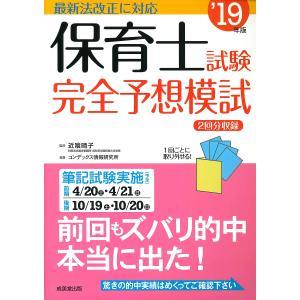 保育士試験完全予想模試 '19年版 / 近喰晴子 / コンデックス情報研究所
