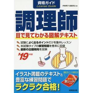 著:伊東秀子 著:星屋英治 出版社:成美堂出版 発行年月:2019年02月