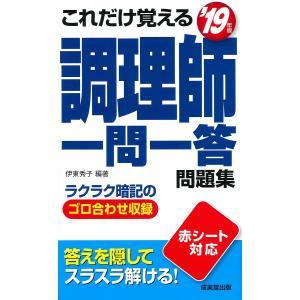 編著:伊東秀子 出版社:成美堂出版 発行年月:2019年03月