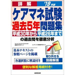 詳解ケアマネ試験過去5年問題集 '19年版 / 成田すみれ / コンデックス情報研究所