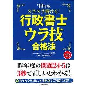 編著:中澤功史 編著:コンデックス情報研究所 出版社:成美堂出版 発行年月:2019年02月