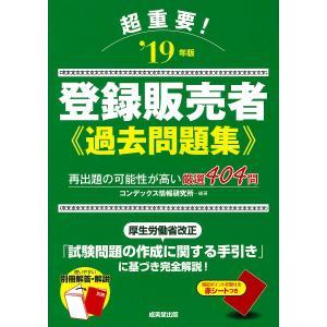 編著:コンデックス情報研究所 出版社:成美堂出版 発行年月:2019年02月