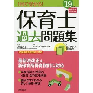 1回で受かる!保育士過去問題集 '19年版 / 近喰晴子 / コンデックス情報研究所|bookfan