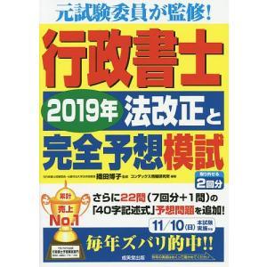 監修:織田博子 編著:コンデックス情報研究所 出版社:成美堂出版 発行年月:2019年05月