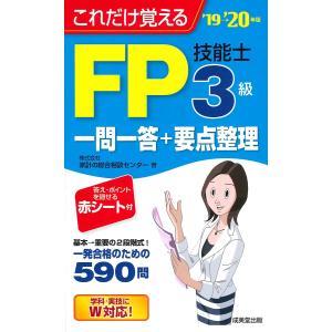 著:家計の総合相談センター 出版社:成美堂出版 発行年月:2019年06月
