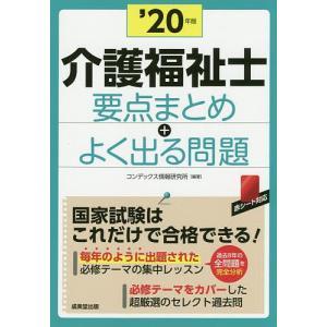 編著:コンデックス情報研究所 出版社:成美堂出版 発行年月:2019年06月