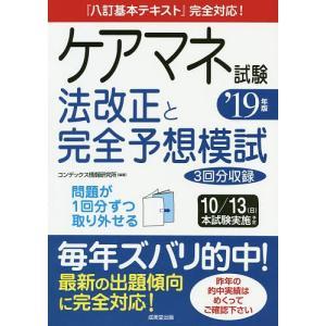 ケアマネ試験法改正と完全予想模試 '19年版 / コンデックス情報研究所