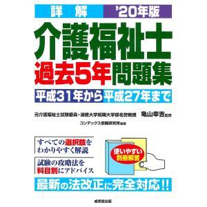 詳解介護福祉士過去5年問題集 '20年版 / 亀山幸吉 / コンデックス情報研究所