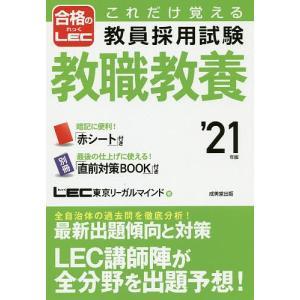 著:LEC東京リーガルマインド 出版社:成美堂出版 発行年月:2019年09月