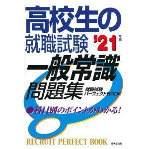 高校生の就職試験一般常識問題集 '21年版
