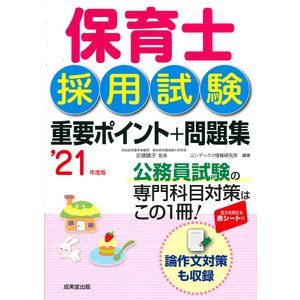 保育士採用試験重要ポイント+問題集 '21年度版 / 近喰晴子 / コンデックス情報研究所