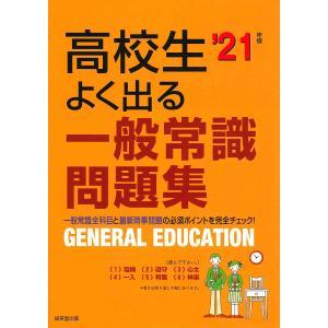 高校生よく出る一般常識問題集 '21年版