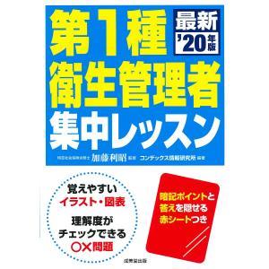 第1種衛生管理者集中レッスン '20年版 / 加藤利昭 / コンデックス情報研究所