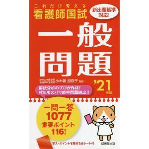 看護師国試これだけ覚える一般問題 21年版/小木曽加奈子の商品画像|ナビ