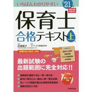 いちばんわかりやすい保育士合格テキスト '21年版上巻 / 近喰晴子 / コンデックス情報研究所|bookfan