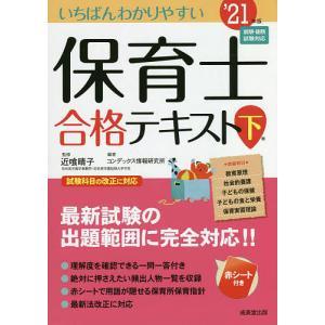 いちばんわかりやすい保育士合格テキスト '21年版下巻 / 近喰晴子 / コンデックス情報研究所|bookfan