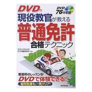 出版社:成美堂出版 発行年月:2007年06月