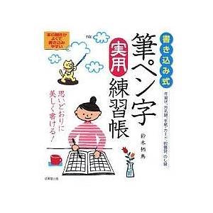 書き込み式筆ペン字実用練習帳                の商品画像|ナビ