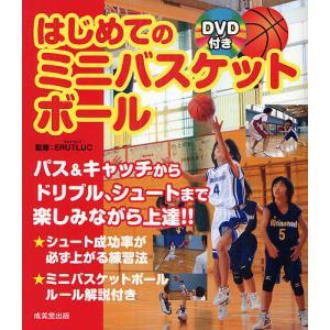 はじめてのミニバスケットボール DVD付き/ERUTLUC