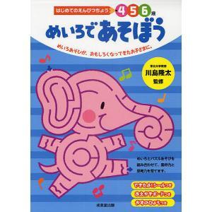 めいろであそぼう 4 5 6歳 めいろあそびが、おもしろくなってきたお子さまに。 / 川島隆太|bookfan