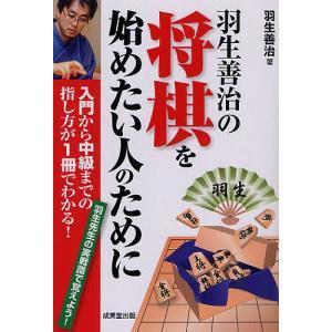 羽生善治の将棋を始めたい人のために 入門から中級までの指し方が1冊でわかる! 羽生先生の実戦譜で覚えよう! / 羽生善治