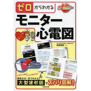 ゼロからわかるモニター心電図 / 吉野秀朗