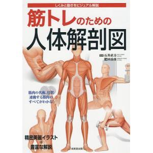 筋トレのための人体解剖図 しくみと動きをビジュアル解説 / 石井直方 / 肥田岳彦|bookfan