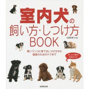 室内犬の飼い方・しつけ方BOOK / 佐藤真貴子
