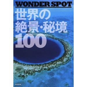 出版社:成美堂出版 発行年月:2013年11月