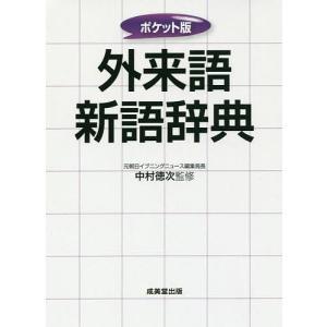 外来語新語辞典 〔2015〕 ポケット版/中村徳次 bookfan