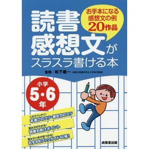監修:松下義一 出版社:成美堂出版 発行年月:2015年07月 キーワード:プレゼント ギフト 誕生...