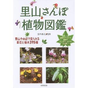 里山さんぽ植物図鑑 / 宮内泰之