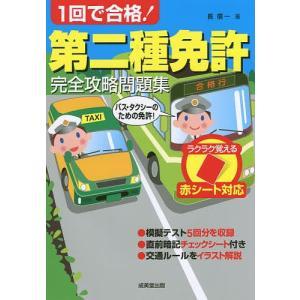 著:長信一 出版社:成美堂出版 発行年月:2017年03月