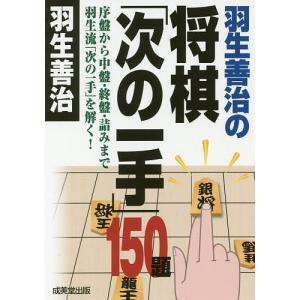羽生善治の将棋「次の一手」150題/羽生善治