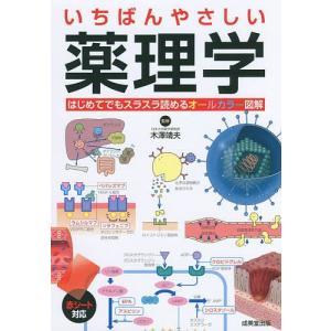 いちばんやさしい薬理学 / 木澤靖夫
